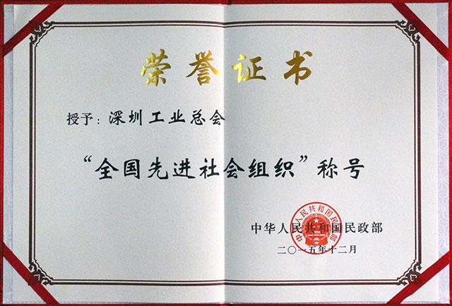全国先进社会组织_证书.jpg