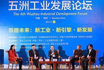 第四届五洲工业发展论坛