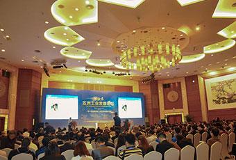 第五届五洲工业发展论坛