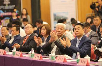 第六届五洲工业发展论坛