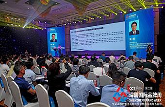 第二届深圳国际品牌周