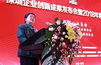 深圳白小姐一肖中特马创新成果118图库彩图开奖结果会暨2018年度会员大会