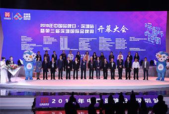 2019中国品牌日・深圳站暨第三届深圳国际品牌周