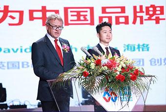 2019中國品牌日·深圳站暨第三屆深圳國際品牌周