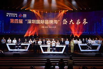 第四届深圳国际品牌周主场活动